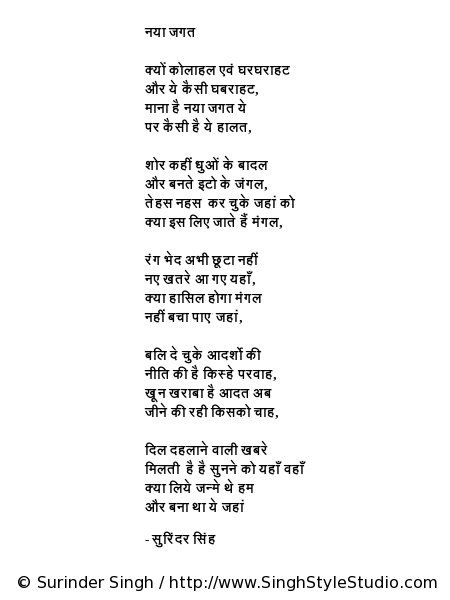 Hindi Poesía, Poète Surinder Singh, Delhi, India